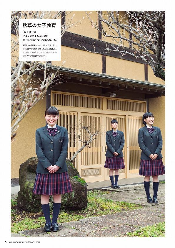 秋草 学園 高等 学校
